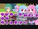 【VOICEROID実況プレイ】琴葉姉妹と「スピアーズオブヴァルキリー」#03