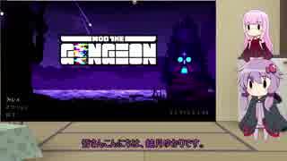 ゆかあかEnter the Gungeon part01【VOICEROID実況】