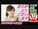 10今日は残念ながらお休みです。桜井誠を応援!菜々子の独り言 2019年6月14日(金)