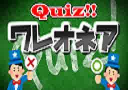 【生放送】クイズ!ワレオネア 2019年6月9日【アーカイブ】