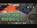 【マイクラ】Minecraft〃手探り気味に世界を踏破したい実況プレイ【#7-1】
