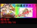 ロマンシングフェス(エミリア編100連)