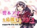響木アオを応援するラジオ supported by BIG UP! 2019.06.15放送分