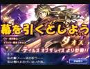 【SOA】テイルズ オブ ザ レイズ コラボ 最終決戦? 開幕ガチャ!!