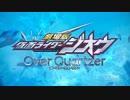 (BGM差し替え)劇場版 仮面ライダージオウ「Over Quartzer」予告