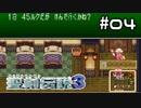 『すごい飴ちゃん』でケチるでち【聖剣伝説3】#04
