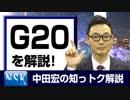 """【知っトク解説】今回は""""G20 """""""
