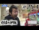 パチンコオリジナル必勝法 オリ法の神髄 #25-1