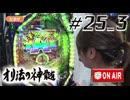 パチンコオリジナル必勝法 オリ法の神髄 #25-3