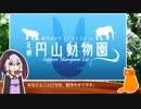第11位:結月ゆかり 円山動物園を征く