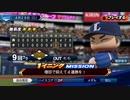 #24(04/28 第24戦)勝利試合のターニングポイントをモノにしろ!LIVEシナリオ2019年版