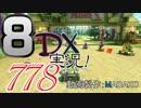 初日から始める!日刊マリオカート8DX実況プレイ778日目
