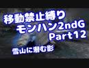 【MHP2G】移動禁止縛り【Part12】村★3雪山に潜む影(VOICEROID実況)(みずと)