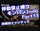 【MHP2G】移動禁止縛り【Part13】訓練所イャンクック(VOICEROID実況)(みずと)