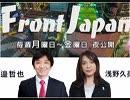 第24位:【Front Japan 桜】香港金融センターはどうなる? / チケット不正転売禁止法、今日施行[桜R1/6/14]