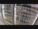 第7位:平成31年6月14日10時39分1回目 スーパー1件、コンビニ3件に行って合計ビール3本、ジュース1本、袋菓子2つ買いました 今日は毒が入っていませんでした
