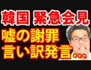 韓国の文議員が日本政府に天皇発言の謝罪!と思いきや恐怖の言い訳を開始!海外の反応…最新 ニュース 速報【KAZUMA Channel】