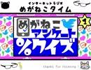 【イケボ&カワボのトークバラエティ】#218 めがねこタイム