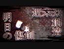 東京テディベア [歌ってみた] - If -