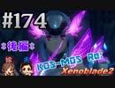 #174 嫁が実況(+夫)【ゼノブレイド2】~キミを知る物語編~