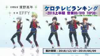 上半期アニソンランキング 2019年BD・DVD TOP30【ケロテレビランキング】