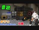 【Minecraft】あかりはStoneBlockを攻略したい #2【VOICEROID実況】