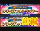 【FFRK】爆フェスシリハピFF零~FF9!【Part22】【実況】