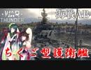 【VOICEROID実況】ちくご型護衛艦に乗る、ずんさんダー! 【War Thunder】 part.21