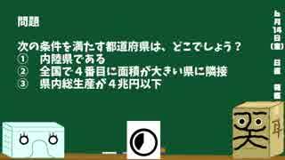 【箱盛】都道府県クイズ生活(15日目)2019年6月14日