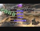 【Kenshi 】ユカリとアカリは何とか生き抜く14日目【ボイロ+淫夢】