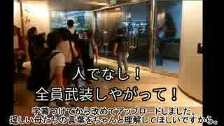 ホモと見る香港デモ (第二の天安門事件)