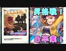 【リンクスリングス】Bランク卒業なるか!?いざ!Aランク昇格戦へ!【リクリグ】#6