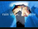 rain stops, good-bye ★ 伊藤りせ【歌詞つき】