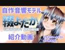 第31位:自作音響モデル「綴よだか」紹介動画