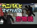 【DBD】カニバルとマイケルの恋物語 Dead_by_daylight【ボーイズラブ】