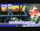 【悪いずん子さんと東北姉妹のロックマンX3】part20