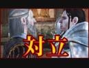 弓戦士で「Dragon Age: Origins」を実況プレイ Part115