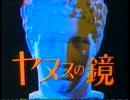 【MAD】レインの鏡  【lain】宇治軍団 19990518