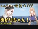 【StormWorks】しゅうさい設計士???あかりちゃん!Part4