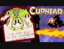第72位:【CUPHEAD日本語版】ウワサの激ムズゲー2人プレイ実況♯5【MSSP/M.S.S Project】