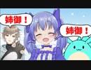 勇気ちひろ「ちひろはかわいい天使♪」←叶「姉御!」すもも「姉御!」