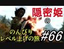 【字幕】スカイリム 隠密姫の のんびりレベル上げの旅 Part66