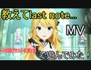 【ミリシタ】教えてlast note...(MV)で遊んでみた