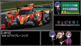 CeVIO Motorsports Radio #33