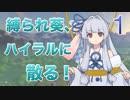 【ゼルダBotW】縛られ葵、ハイラルに散る! 1st【ボイチェビ実況プレイ】
