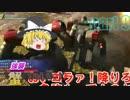 【バトオペ2】蟹エスマ!ズゴックE( ー`дー´)part9【ハイテンションゆっくり実況】