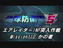 【地球防衛軍5】エアレイダーINF突入作戦 Part108【字幕】