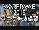 Warframe 2019 バロキチレビュー装備編【ゆっくり解説】