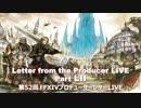 FF14 第52回プロデューサーレターLIVE 1/7