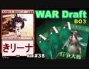 【MTGA】色の迷い子、東北きリーナ38【WAR ドラフト】